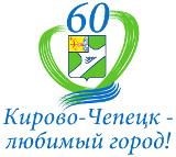 60 лет Кирово - Чепецку